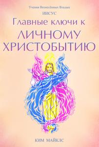 Главные ключи к Личному Христобытию